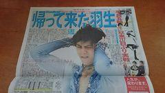 羽生結弦 2018.9.23 日刊スポーツ