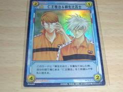 テニスの王子様 ベストパートナー〜仁王&柳生(SP5036R)