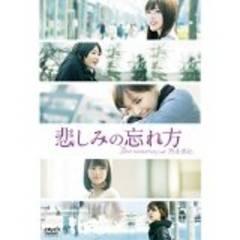 ■DVD『悲しみの忘れ方 Documentary of 乃木坂46 初回』西野七瀬