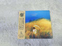 CD 米村裕美 もういちどあの場所へ 全10曲 '91/6 帯付