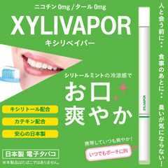 【送料無料】キシリトール/カテキン/コラーゲン/ビタミン配合日本製電子タバコ◆