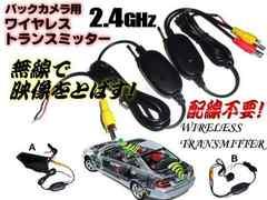 バックカメラ・モニター等用ワイヤレス無線トランスミッター