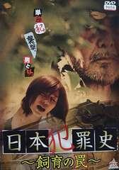 中古DVD 日本犯罪史 飼育の罠 かすみ果穂