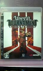PS3アンリアルトーナメント3