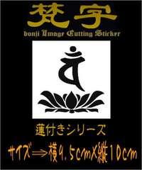 ■オリジナル梵字 カッティングステッカー(バン)■