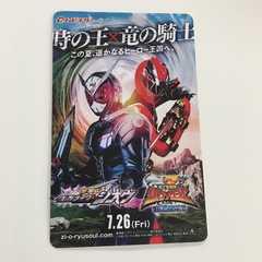 【使用済み】映画仮面ライダージオウ×リュウソウジャームビチケ