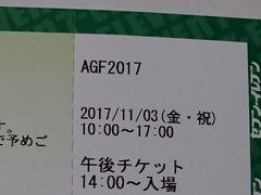 AGF 10/3  午後チケット アニメイトガールズフェスティバル 1枚