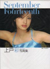 上戸彩 SeptemberFourteenth