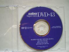 Sabra Vol.43 [付録 DVD] / 大久保麻梨子 鈴木茜 他