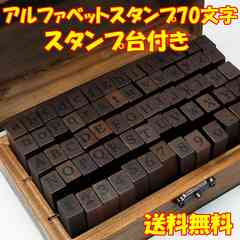 アルファベットスタンプ 70文字 インク台付 木箱入 活字タイプ