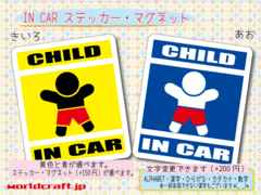 ☆CHILD IN CARステッカー スタンダード☆KIDS Wc