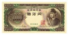 紙幣 日本銀行券 壱万円 聖徳太子