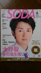 SODA[ソーダ] 2012.6.1 嵐・大野智 小栗旬 岡田将生 関ジャニ