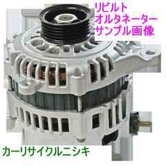 送込 ネイキッド L750S L760S オルタネーター ダイナモ リビルト