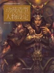 刺青 参考本 刧漫造型人物没定 【タトゥー】