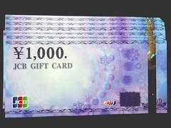 ◆即日発送◆6000円 JCBギフト券カード★各種支払相談可