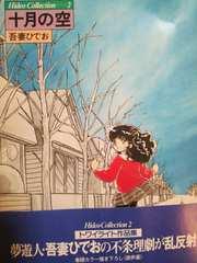 昭和発行って!絶版って!名作揃い!吾妻ひでお「十月の空」