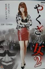 中古DVD やくざの女 2   吉沢明歩