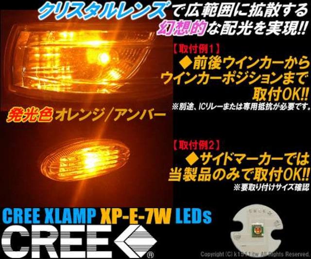 1球�儺10/T16オレンジCREE XP-E 7WハイパワークリスタルLED 光拡散 < 自動車/バイク