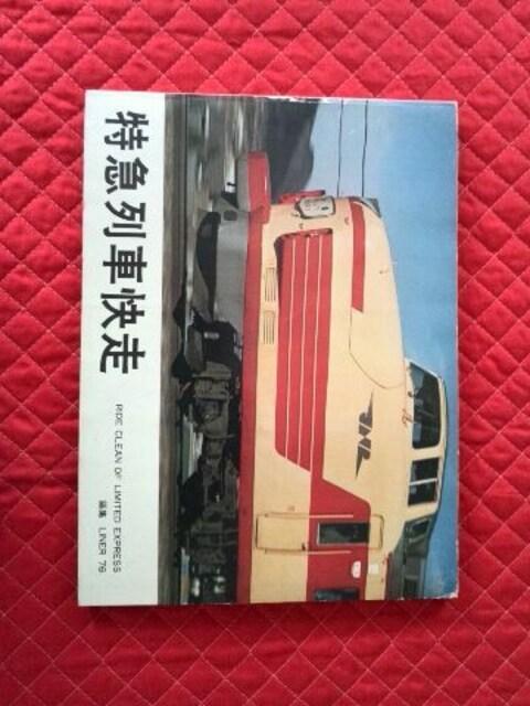 鉄道 交友社 特急列車快走 初版 中古品  < 本/雑誌の