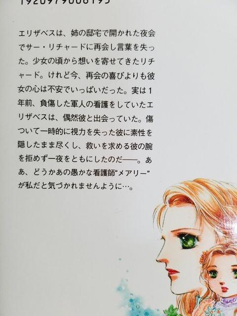 ■ハーレクイン「貴婦人の秘密」神谷和都 < アニメ/コミック/キャラクターの