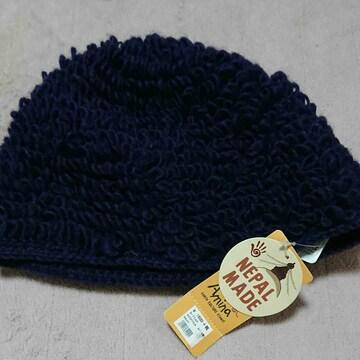 アミナコレクション 紺色ニット帽 新品未使用