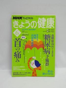 1807 NHK きょうの健康 2008年 06月号