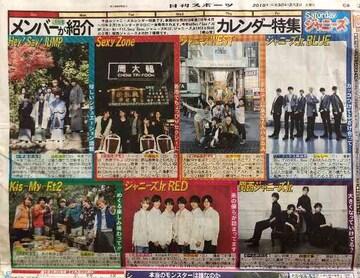 2018年03/03 日刊スポーツ サタジャニ★カレンダー特集