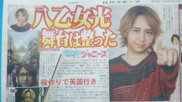 Hey!Say!JUMP 八乙女光◇5/12 日刊スポーツ Saturdayジャニーズ