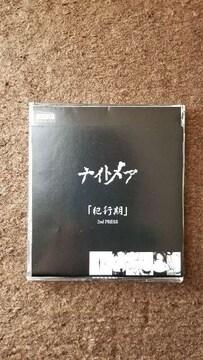 ナイトメア★犯行期 2nd PRESS★稀少品