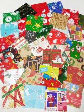 クリスマスカットペーパー40枚★小サイズ☆クリスマス柄いろいろの折り紙