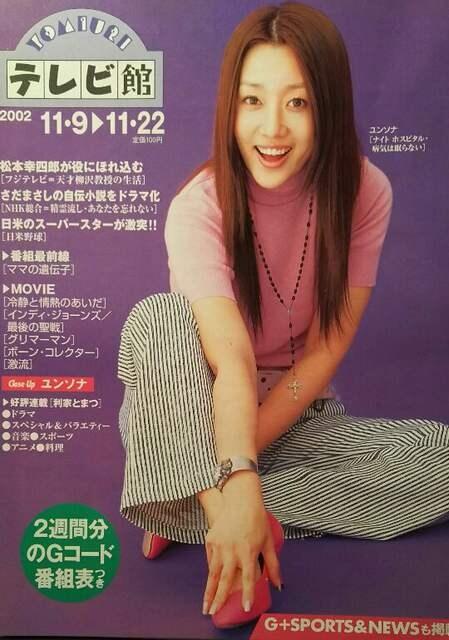 ユンソナ【YOMIURIテレビ館】2002年270号  < タレントグッズの