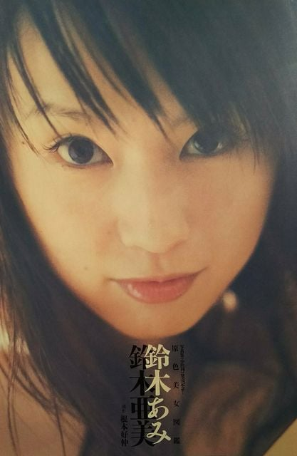 鈴木あみ【週刊文春】2002.7.25号ページ切り取り  < タレントグッズの