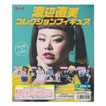 渡辺直美 コレクションフィギュア 全5種セット ガチャポン インスタグラム ストラップ