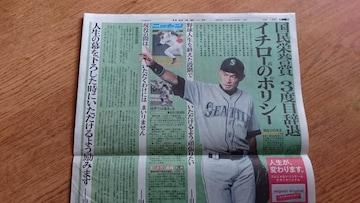 「イチロー」2019.4.6 日刊スポーツ 1枚