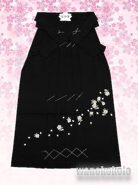 【和の志】卒業式に◇女性用無地刺繍袴◇Sサイズ◇黒系