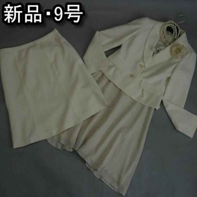 【新品★9号】入園入学・結婚式にも!5点セレモニー★133a  < 女性ファッションの