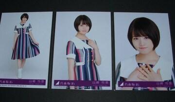 乃木坂46 ジコチューで行こう! 生写真3枚 山崎怜奈
