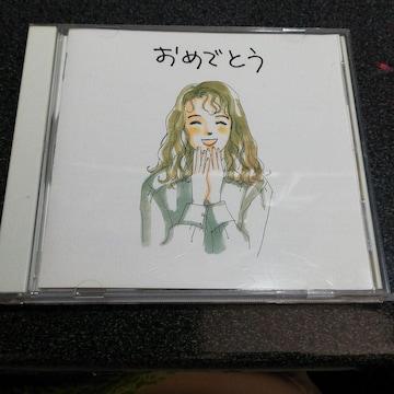 CD「おめでとう/いわきゆうこ 黒住憲吾 下成佐登子 麻倉未稀他」