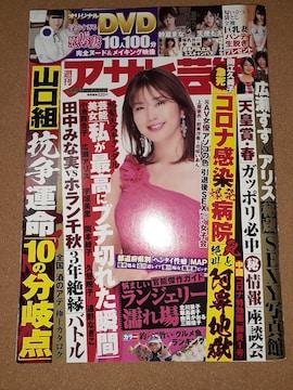 週刊アサヒ芸能2020.5.14【古本】DVD付き