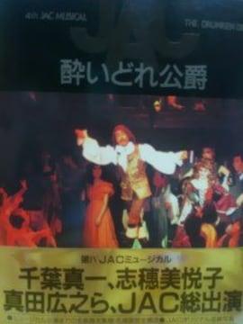 第�W〓JACミュージカル『酔いどれ公爵-写真集』オール・カラー