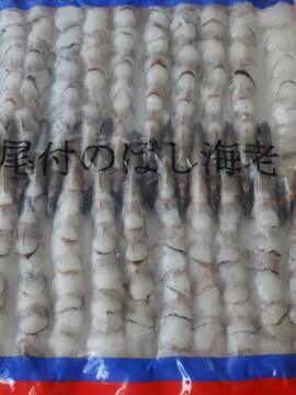 ☆天ぷらなどに** 伸ばしエビ 21/25 20尾  冷凍
