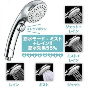 シャワーヘッド /5段階モード/ストップボタン