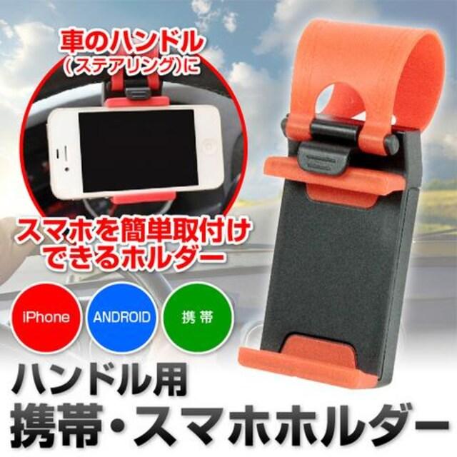 ハンドル用 携帯・スマホ ホルダー < 自動車/バイク