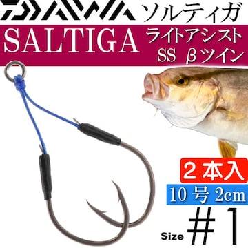 ソルティガライトアシストSS β(ベータ) 2cmツイン #1 Ks496