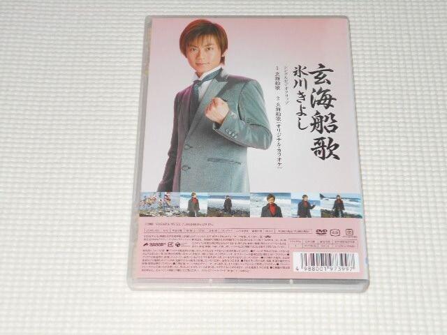 DVD★氷川きよし 玄海船歌 < タレントグッズの