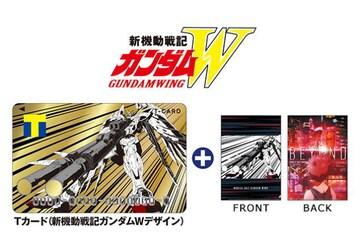 新機動戦記ガンダムWデザイン Tカード+A4クリアファイル 新品