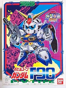 ガンダムBB戦士!モビルスーツガンダムF90(P/V-TYPE)!未組み立て