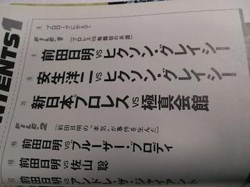 雑誌格闘技