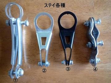★砲弾型ライト★ステイ各種(取り付け金具)